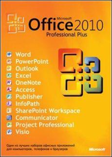 Microsoft Office 2010 Professional Plus RTM PT BR – 32 e 64 bits + Ativador Fevereiro 2012